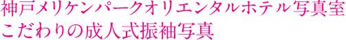 神戸メリケンパークオリエンタルホテル写真室 こだわりの成人式振袖写真
